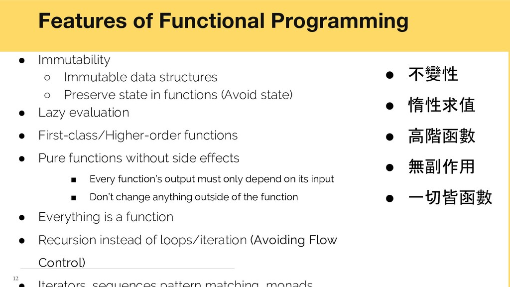 Features of Functional Programming ● 不變性 ● 惰性求值...