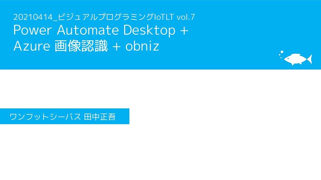 20210414_ビジュアルプログラミングIoTLT vol.7 Power Automate...