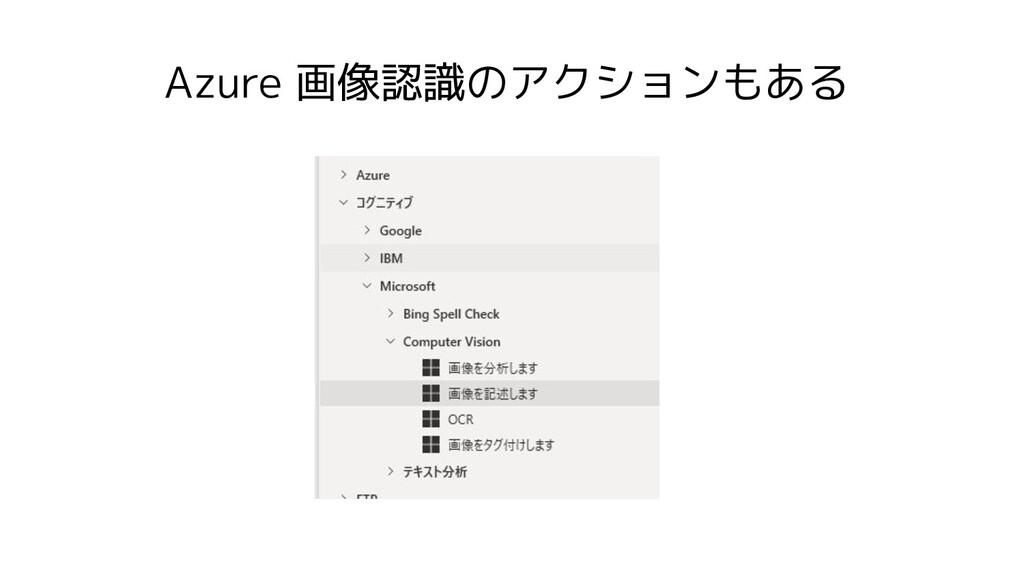 Azure 画像認識のアクションもある