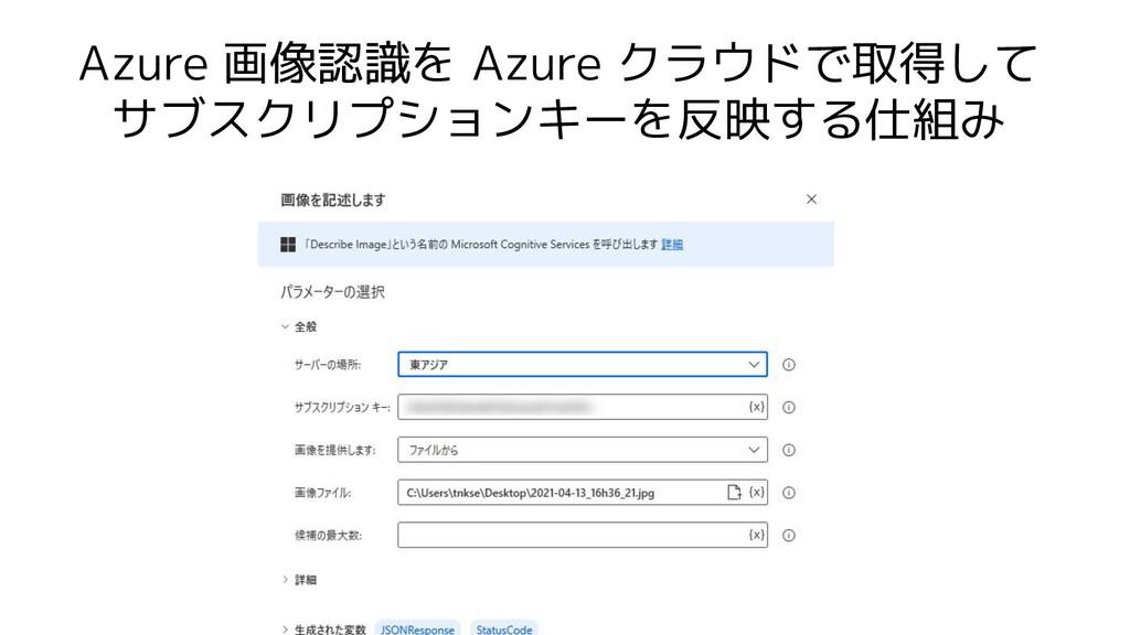 Azure 画像認識を Azure クラウドで取得して サブスクリプションキーを反映する仕組み