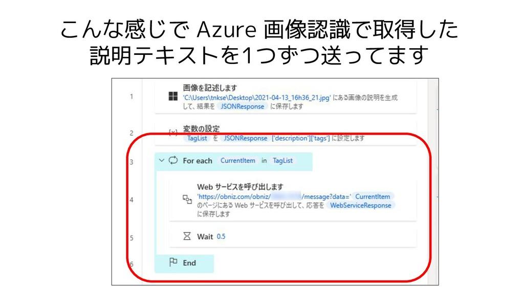 こんな感じで Azure 画像認識で取得した 説明テキストを1つずつ送ってます