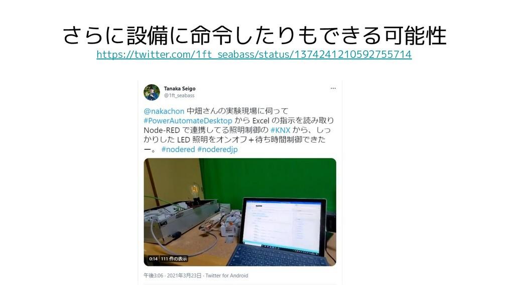 さらに設備に命令したりもできる可能性 https://twitter.com/1ft_seab...