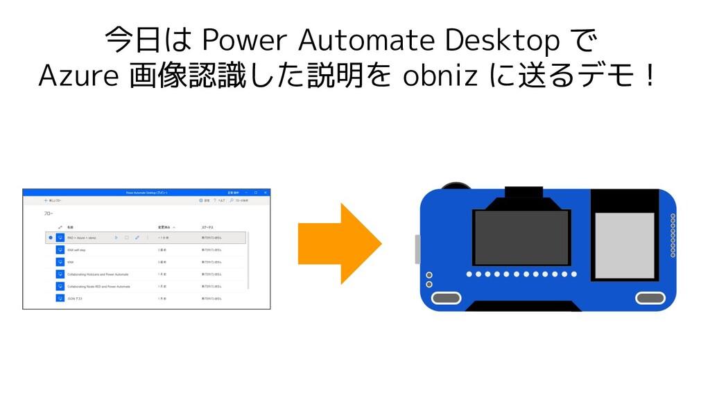 今日は Power Automate Desktop で Azure 画像認識した説明を ob...