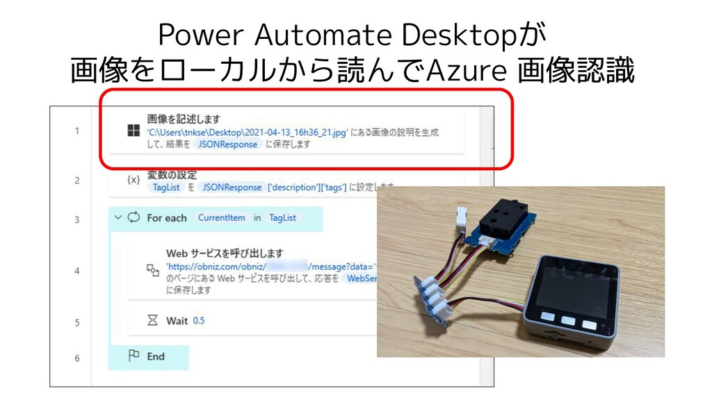 Power Automate Desktopが 画像をローカルから読んでAzure 画像認識