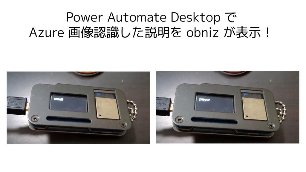 Power Automate Desktop で Azure 画像認識した説明を obniz ...