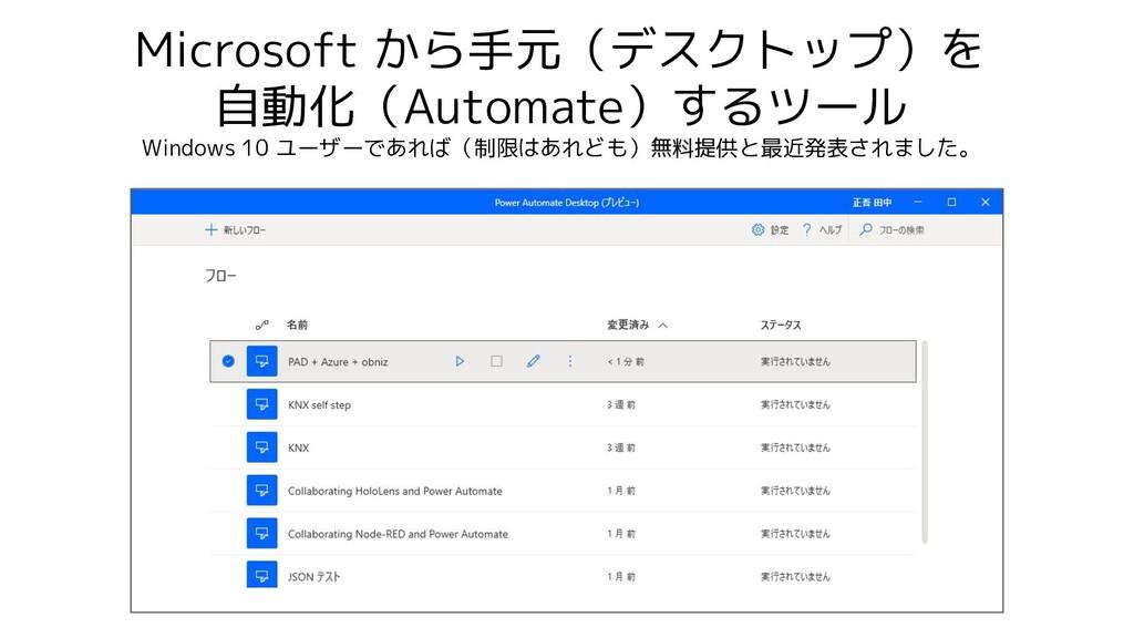 Microsoft から手元(デスクトップ)を 自動化(Automate)するツール Wind...
