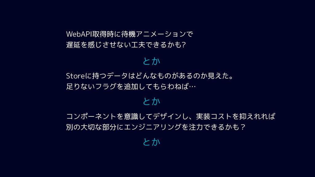 WebAPI取得時に待機アニメーションで 遅延を感じさせない工夫できるかも? とか Store...