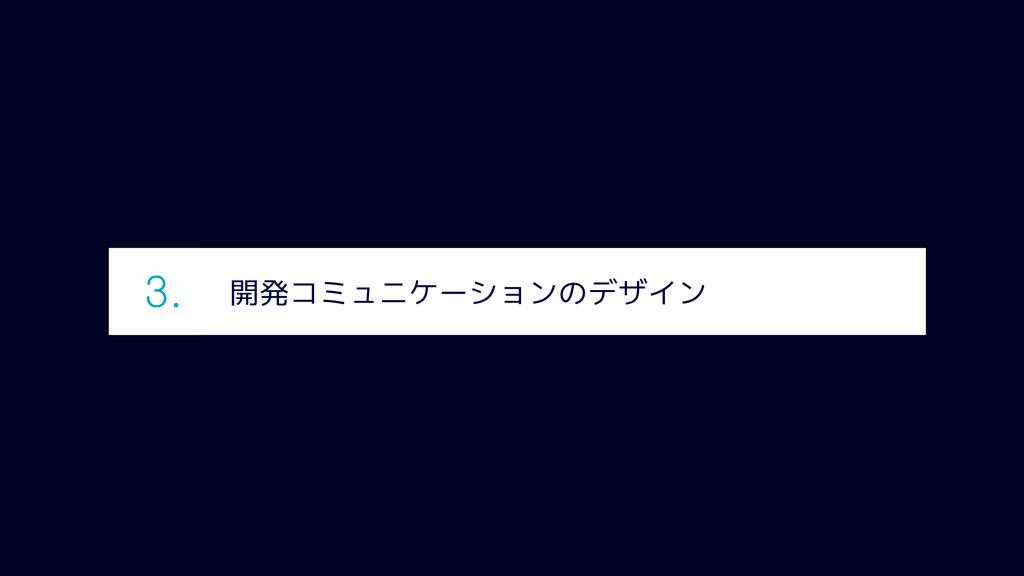 開発コミュニケーションのデザイン 3.