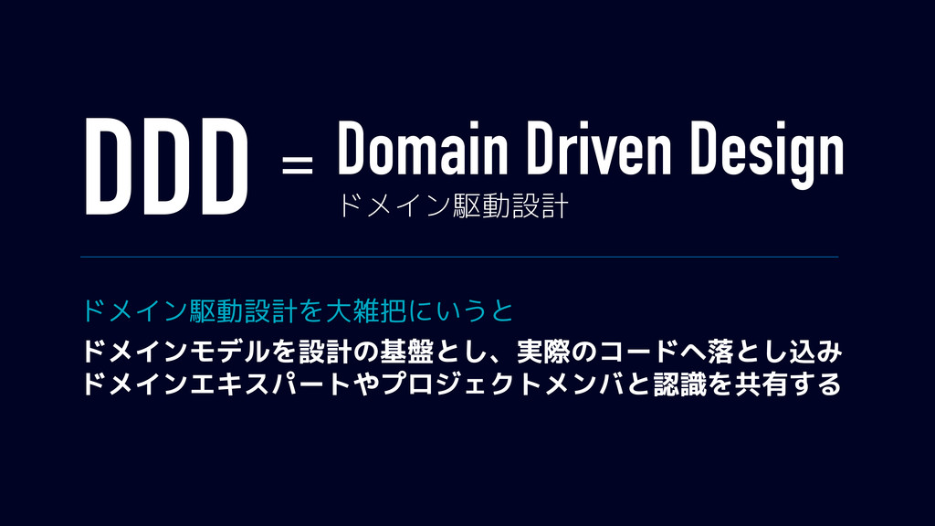 ドメイン駆動設計を大雑把にいうと ドメインモデルを設計の基盤とし、実際のコードへ落とし込み ド...
