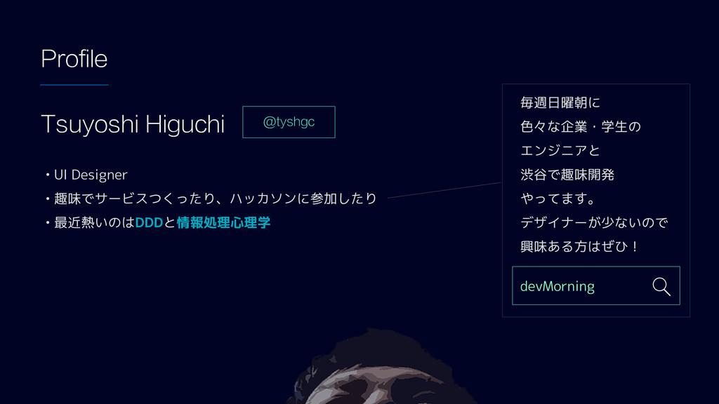 Profile • UI Designer • 趣味でサービスつくったり、ハッカソンに参加した...