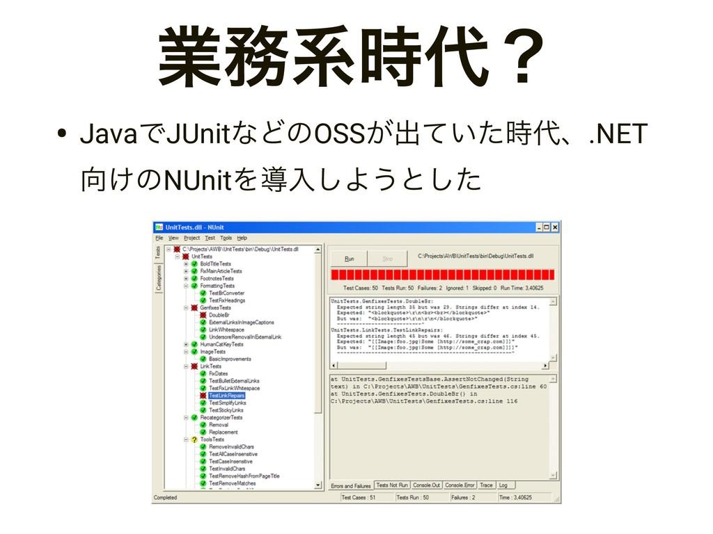 ۀܥʁ • JavaͰJUnitͳͲͷOSS͕ग़͍ͯͨɺ.NET ͚ͷNUnitΛ...