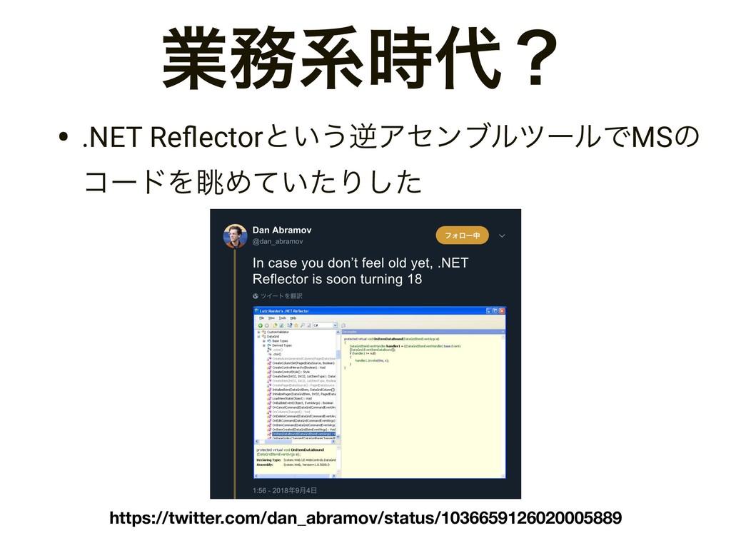 ۀܥʁ • .NET Reflectorͱ͍͏ٯΞηϯϒϧπʔϧͰMSͷ ίʔυΛோΊ͍ͯ...