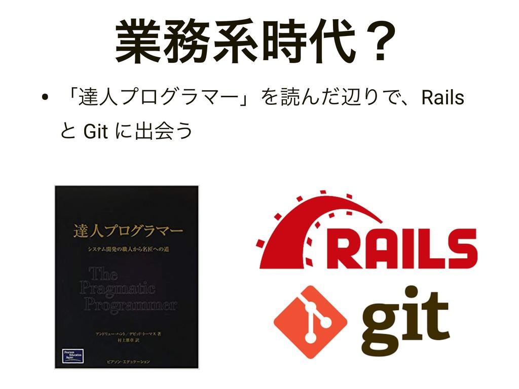 ۀܥʁ • ʮୡਓϓϩάϥϚʔʯΛಡΜͩลΓͰɺRails ͱ Git ʹग़ձ͏