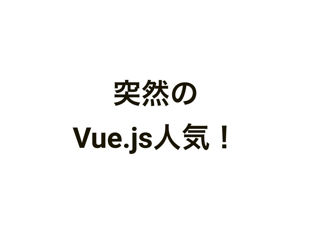 ಥવͷ Vue.jsਓؾʂ