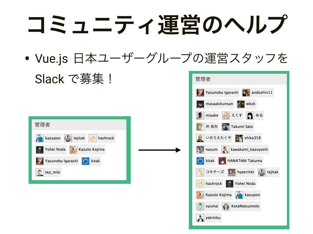 ίϛϡχςΟӡӦͷϔϧϓ • Vue.js ຊϢʔβʔάϧʔϓͷӡӦελοϑΛ Slack ...