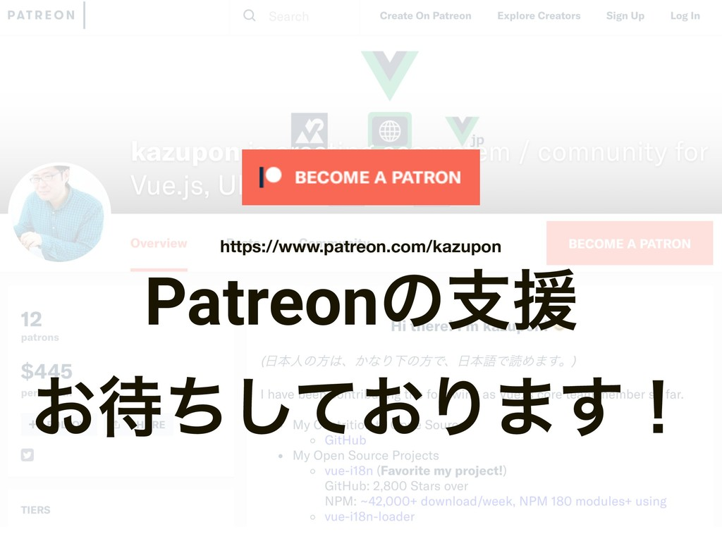 Patreonͷࢧԉ ͓͓ͪͯ͠Γ·͢ʂ https://www.patreon.com/k...