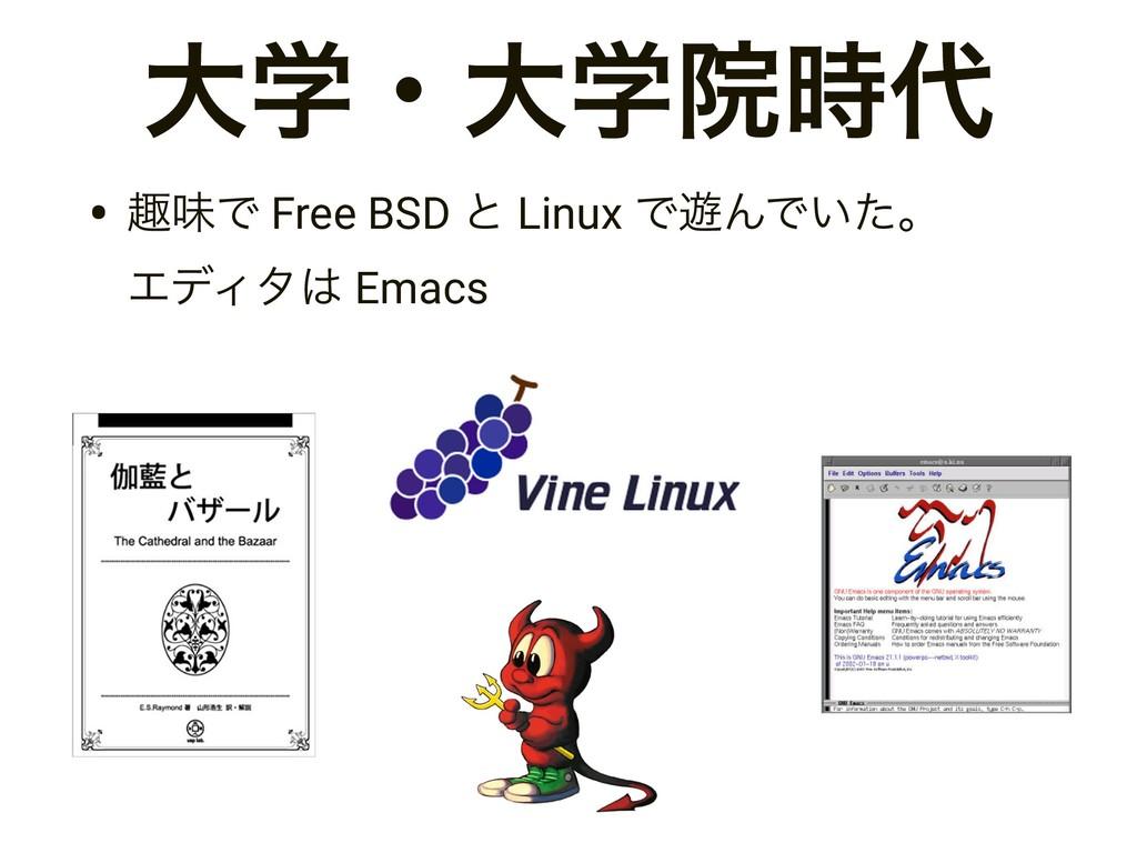 େֶɾେֶӃ • झຯͰ Free BSD ͱ Linux Ͱ༡ΜͰ͍ͨɻ ΤσΟλ ...