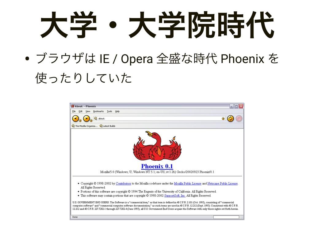 େֶɾେֶӃ • ϒϥβ IE / Opera શͳ Phoenix Λ ͬͨ...