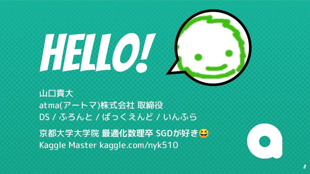 Hello! 山口貴大 atma(アートマ)株式会社 取締役 DS / ふろんと / ばっくえ...