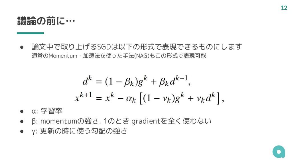 議論の前に… ● α: 学習率 ● β: momentumの強さ. 1のとき gradient...