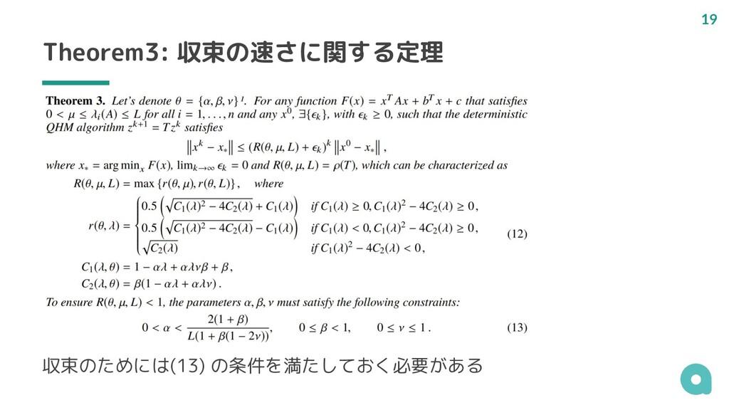 Theorem3: 収束の速さに関する定理 収束のためには(13) の条件を満たしておく必要が...