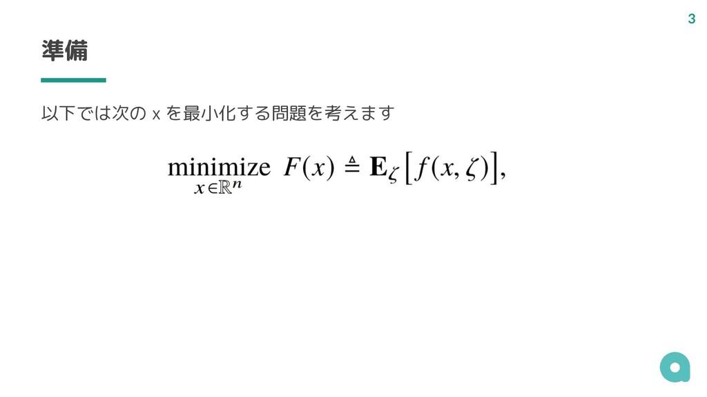 準備 以下では次の x を最小化する問題を考えます 3