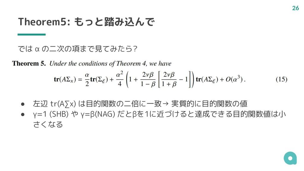 Theorem5: もっと踏み込んで では α の二次の項まで見てみたら? ● 左辺 tr(A...
