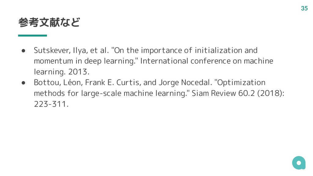"""参考文献など ● Sutskever, Ilya, et al. """"On the import..."""
