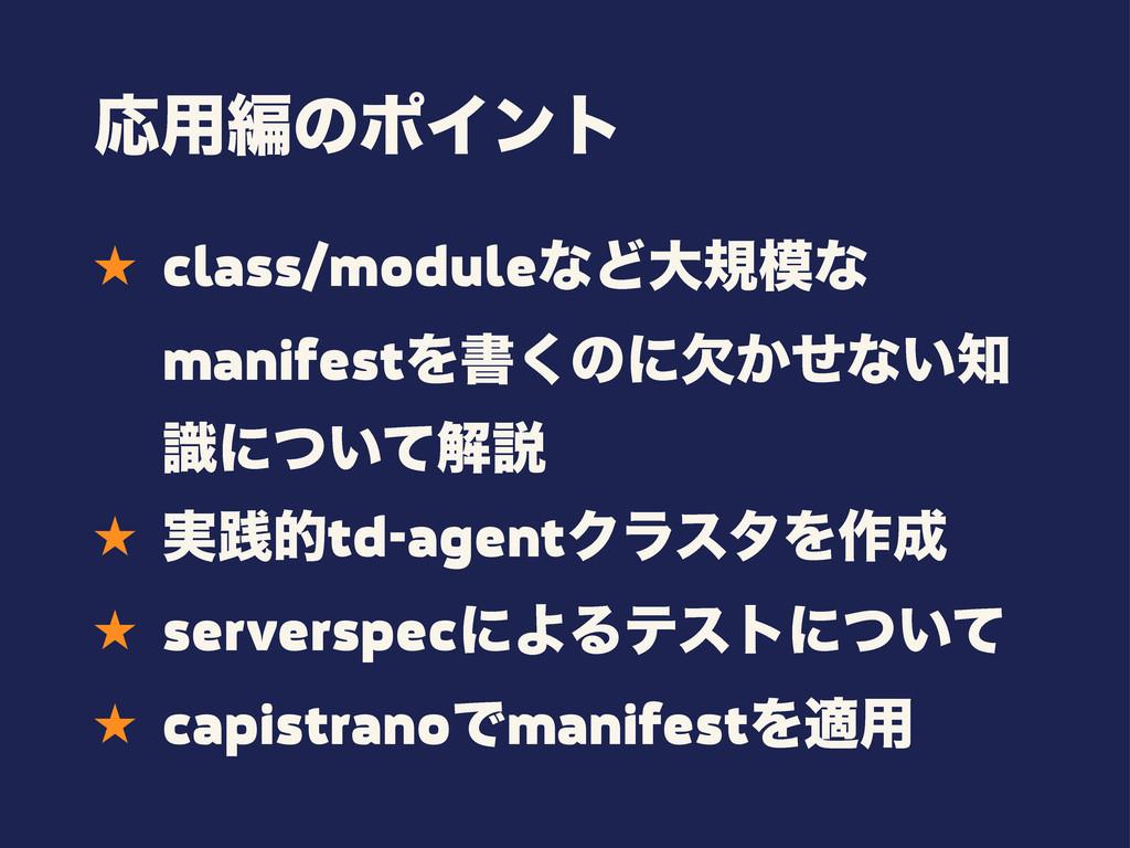 ˒ class/moduleͳͲେنͳ manifestΛॻ͘ͷʹ͔ܽͤͳ͍ ࣝʹ͍ͭͯղ...