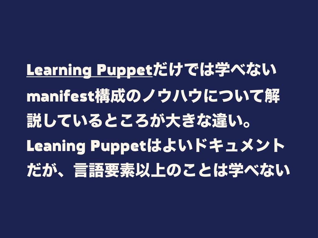 Learning Puppet͚ͩͰֶͳ͍ manifestߏͷϊϋʹ͍ͭͯղ આ͠...