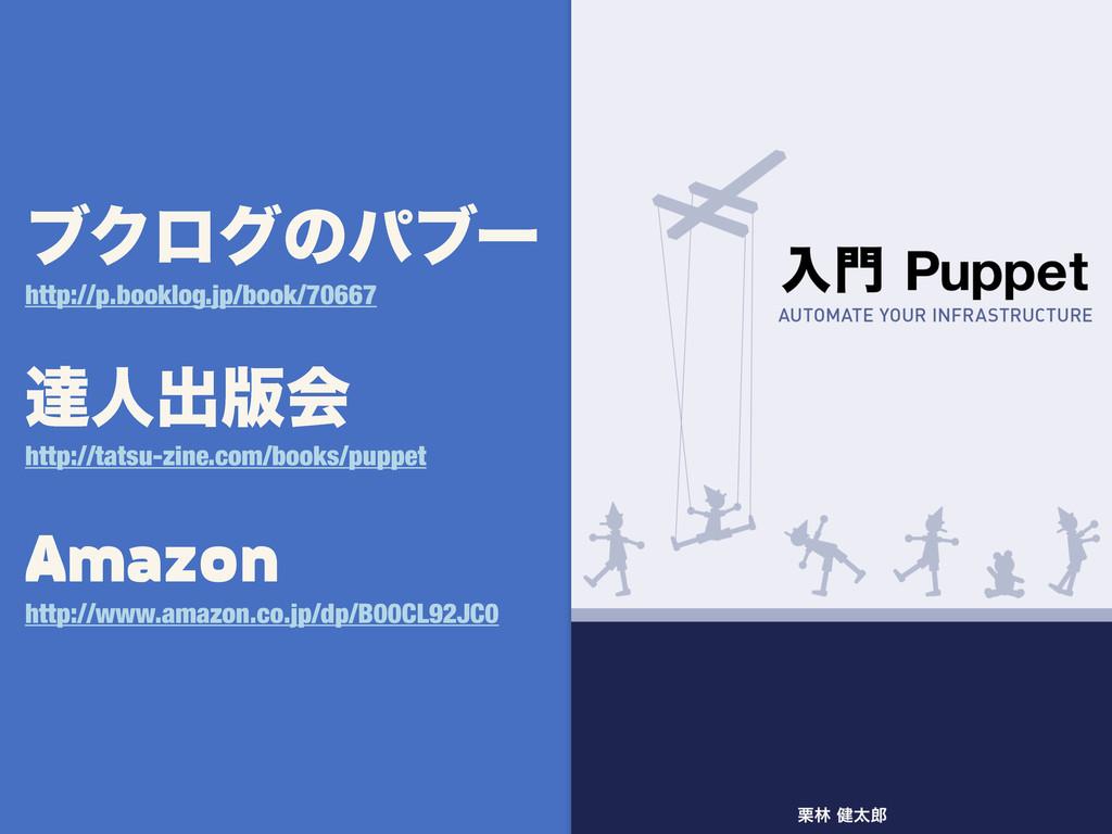 ϒΫϩάͷύϒʔ http://p.booklog.jp/book/70667 ୡਓग़൛ձ h...