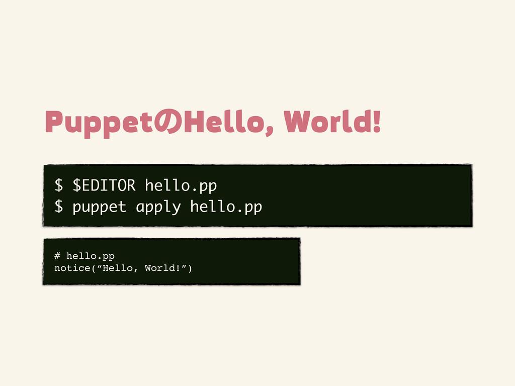 $ $EDITOR hello.pp $ puppet apply hello.pp Pupp...
