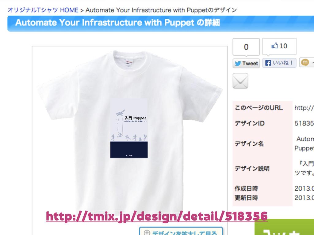 http://tmix.jp/design/detail/518356