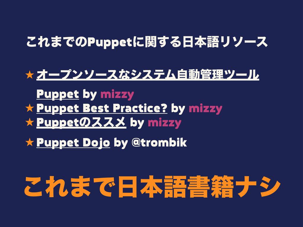 ˒ ΦʔϓϯιʔεͳγεςϜࣗಈཧπʔϧ Puppet by mizzy ˒ Puppet ...