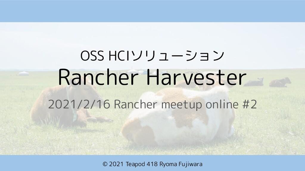 © 2021 Teapod 418 Ryoma Fujiwara OSS HCIソリューション...