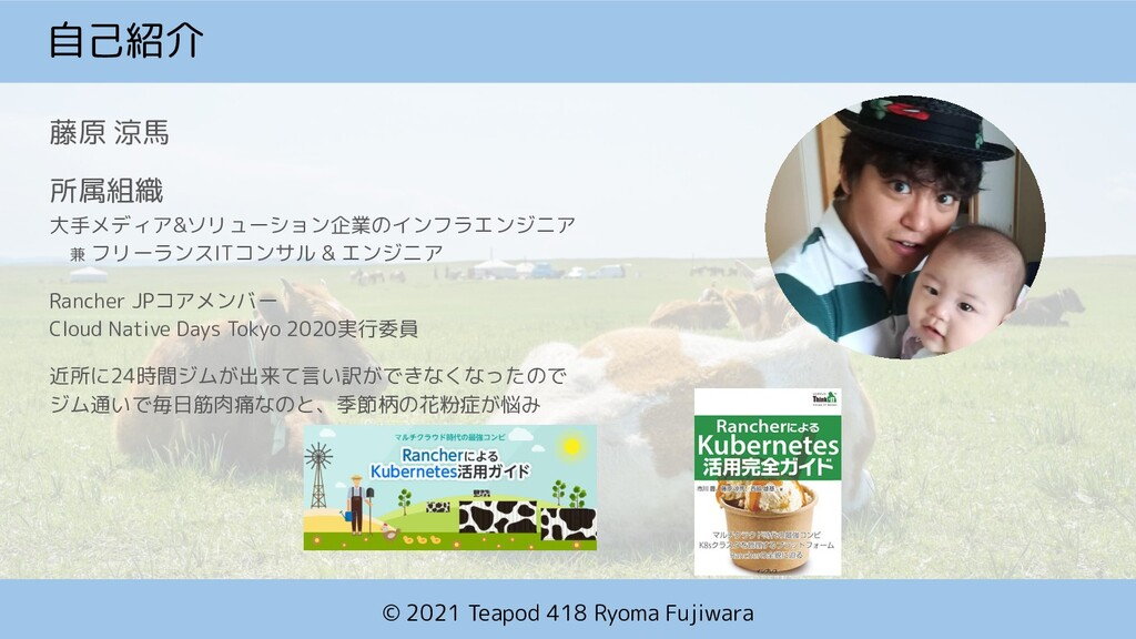 © 2021 Teapod 418 Ryoma Fujiwara 自己紹介 藤原 涼馬 所属組...