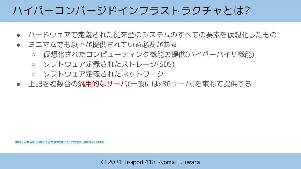 © 2021 Teapod 418 Ryoma Fujiwara ハイパーコンバージドインフラ...