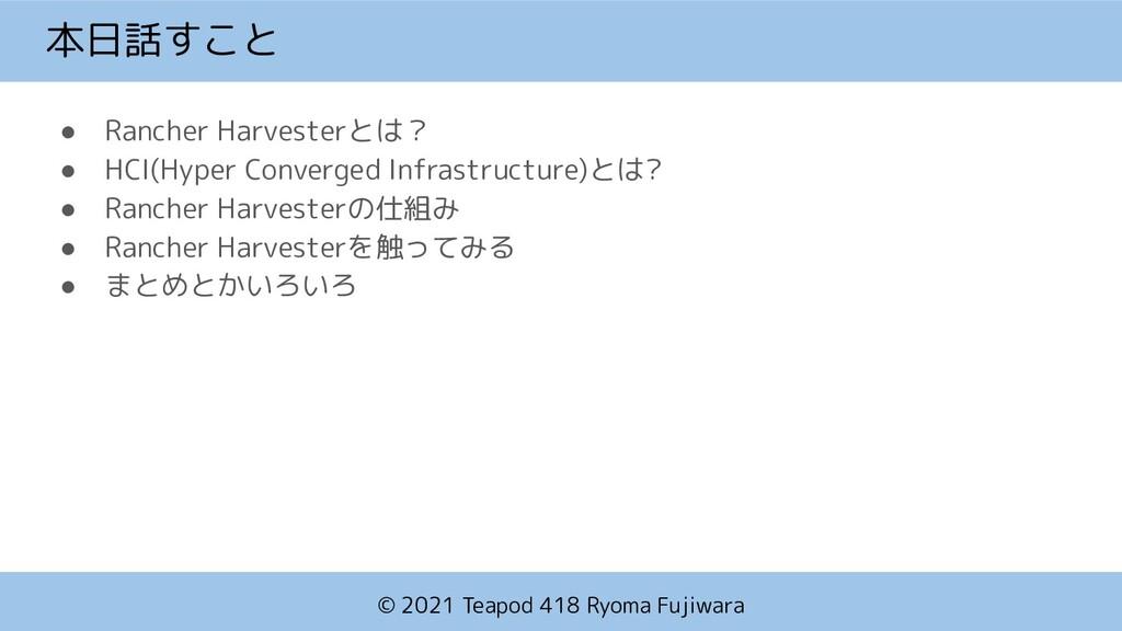 © 2021 Teapod 418 Ryoma Fujiwara 本日話すこと ● Ranch...