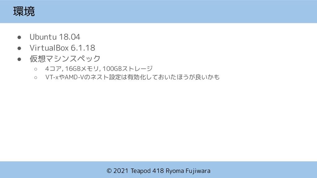 © 2021 Teapod 418 Ryoma Fujiwara 環境 ● Ubuntu 18...