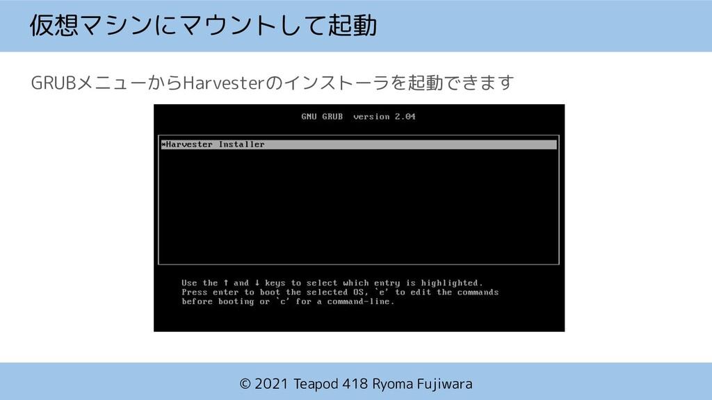 © 2021 Teapod 418 Ryoma Fujiwara 仮想マシンにマウントして起動...