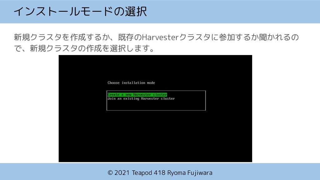 © 2021 Teapod 418 Ryoma Fujiwara インストールモードの選択 新...
