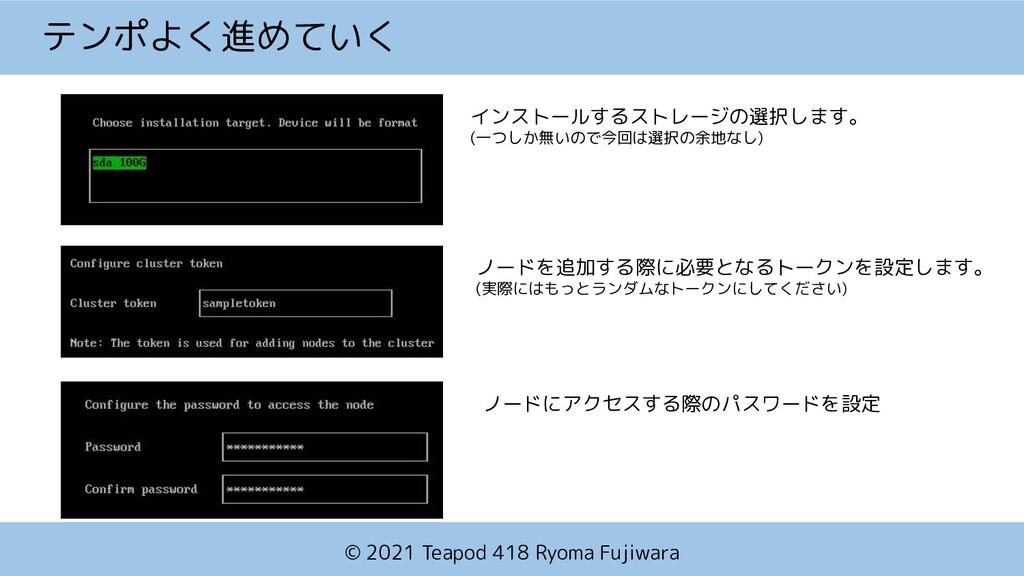 © 2021 Teapod 418 Ryoma Fujiwara テンポよく進めていく インス...