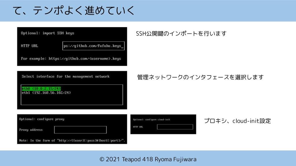 © 2021 Teapod 418 Ryoma Fujiwara て、テンポよく進めていく S...