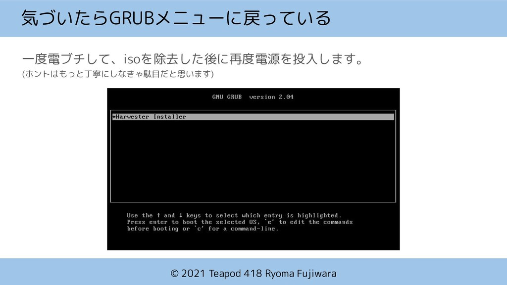 © 2021 Teapod 418 Ryoma Fujiwara 気づいたらGRUBメニューに...