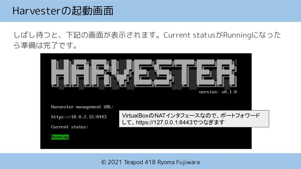 © 2021 Teapod 418 Ryoma Fujiwara Harvesterの起動画面...