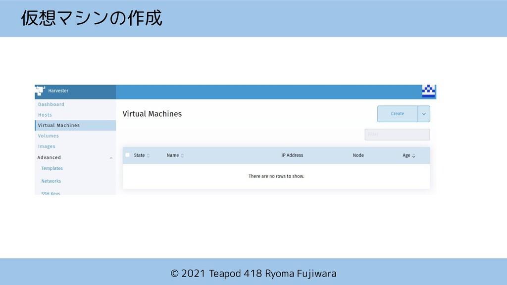 © 2021 Teapod 418 Ryoma Fujiwara 仮想マシンの作成