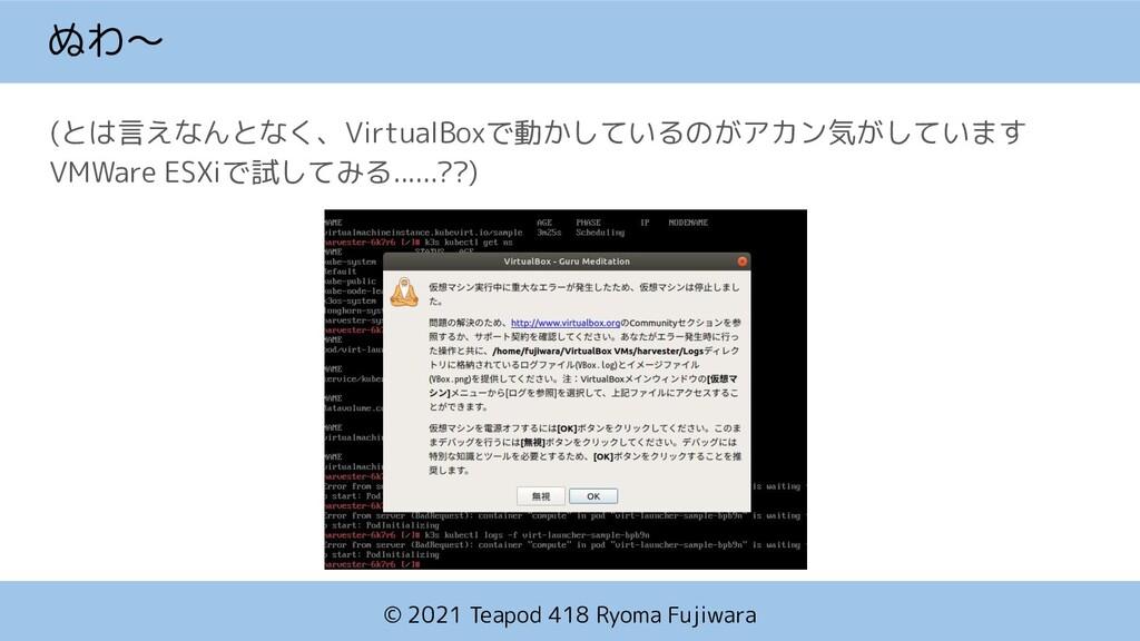 © 2021 Teapod 418 Ryoma Fujiwara ぬわ〜 (とは言えなんとなく...