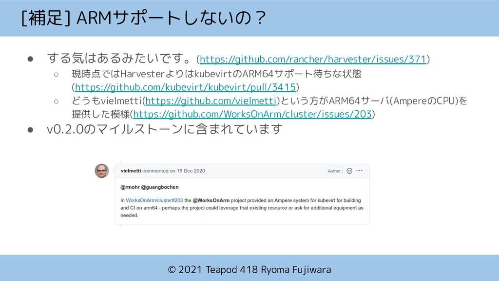 © 2021 Teapod 418 Ryoma Fujiwara [補足] ARMサポートしな...