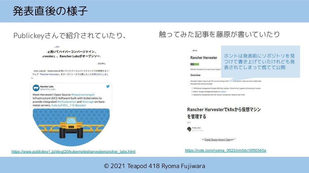 © 2021 Teapod 418 Ryoma Fujiwara 発表直後の様子 Public...