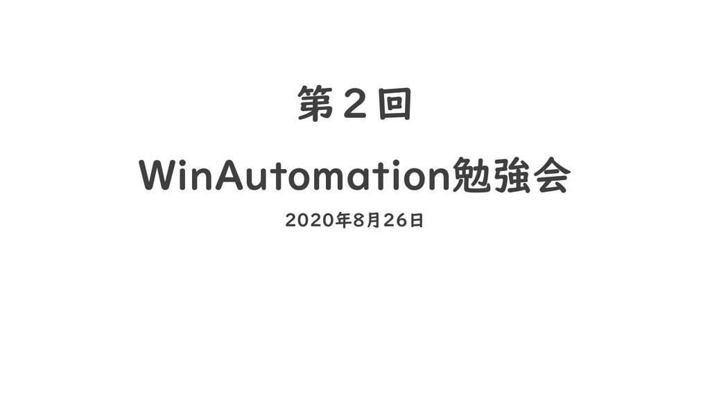 第2回 WinAutomation勉強会 2020年8月26日